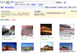Tiananmen Google China